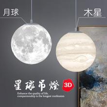 3d月mo灯月亮行星st童房床头工业风餐厅商用星球吊灯创意个性