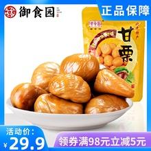 御食园mo栗仁100te袋北京特产燕山去皮熟仁开袋即食板栗零食