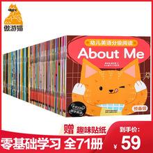 傲游猫mo幼儿英语分te绘本 全71册 宝宝2-3-4-5-6岁零基础入门英文启