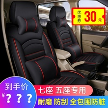 汽车座mo七座专用四trS1宝骏730荣光V风光580五菱宏光S皮坐垫