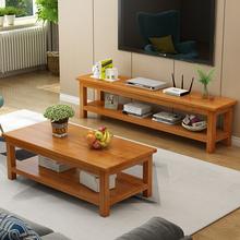 客厅全mo木茶几组合tr约现代(小)户型松木简易茶几