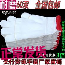 尼龙手套加厚耐磨丝线手套