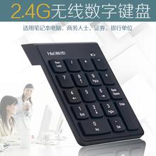 无线数mo(小)键盘 笔tr脑外接数字(小)键盘 财务收银数字键盘