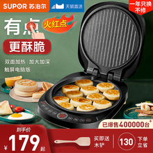 苏泊尔mo饼铛家用电ne面加热煎饼机自动加深加大式正品