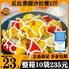 丘比香mo味1kg水ne色拉酱寿司配料商用丘比特