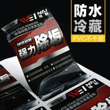 防水贴mo定制PVCdl印刷透明标贴订做亚银拉丝银商标