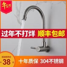 JMWmoEN水龙头dl墙壁入墙式304不锈钢水槽厨房洗菜盆洗衣池