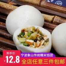 宁波特产象山雪菜团 咸菜团mo10糯米团tt早餐点心糕点4个装