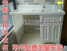 常州定mo洗衣柜切角tt1.2米右盆切角全玉石洗衣柜缺角