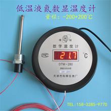 低温液mo数显温度计tt0℃数字温度表冷库血库DTM-280市电