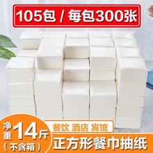105mo餐巾纸正方tt纸整箱酒店饭店餐饮商用实惠散装巾