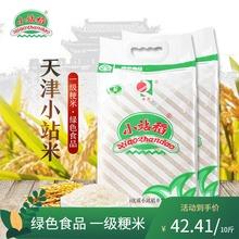 天津(小)mo稻2020tt圆粒米一级粳米绿色食品真空包装20斤