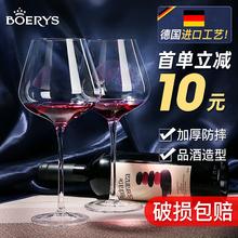 勃艮第水晶红酒杯mo5装家用奢tt酒杯欧款创意玻璃大号高脚杯