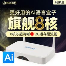 灵云Qmo 8核2Gr8视机顶盒高清无线wifi 高清安卓4K机顶盒子