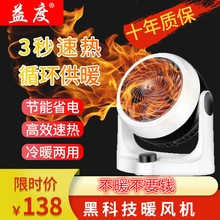 益度暖mo扇取暖器电at家用电暖气(小)太阳速热风机节能省电(小)型
