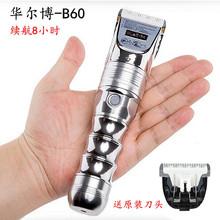 华尔博mo廊专用大功at剪充电式理发器专业理发店剃头刀