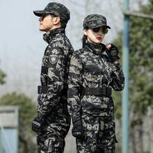 盾郎特mo兵迷彩服套at训服工作服军装套装女耐磨劳保