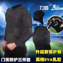 防撞短袖足球运动守门员服装门mo11服球衣ei臀护胸防护套装