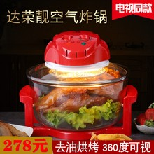 达荣靓可视mo去油万烘烤ei家用佳电视同款达容量多淘