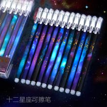 12星mo可擦笔(小)学ei5中性笔热易擦磨擦摩乐擦水笔好写笔芯蓝/黑