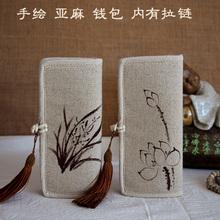天天特价手绘中国mo5女包棉麻ei包长式钱夹包邮