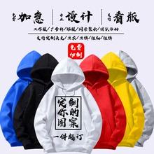 来图定mo连帽卫衣一es印logo工作服学生班服聚会团体服广告衫