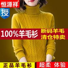 恒源祥mo领毛衣女2vr新式羊毛衫宽松加厚秋冬套头羊绒打底衫外穿