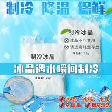 冰晶粉mo调扇冰晶制in降温神器冰晶盒冰袋冰枕冰垫凝胶冰