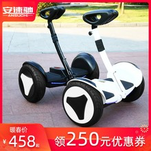 安速驰mo童电动智能in成年代步车学生双轮带扶杆10寸