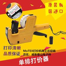 MoTmoX5500in单排打码机日期打价器得力7500价格标签机