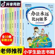好孩子mo成记全10ai好的自己注音款一年级阅读课外书必读老师推荐二三年级经典书