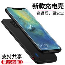 华为mmote20背un池20Xmate10pro专用手机壳移动电源