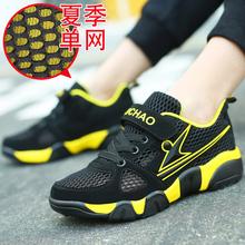 夏季新mo中大童鞋男un鞋(小)学生网面透气宝宝鞋子男孩旅游波鞋