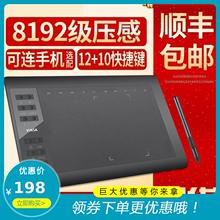 专业绘图板写字板绘画mo7数位板手tf电脑免驱动连接讲课平板