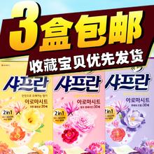 韩国柔顺剂正品Lmo5纸抽款衣am木棉车内加香纸防静电衣柜鞋柜