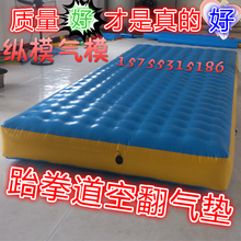 安全垫mo绵垫高空跳tw防救援拍戏保护垫充气空翻气垫跆拳道高