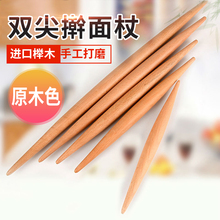 榉木烘焙mo具大(小)号实tw尖擀面棒饺子皮家用压面棍包邮