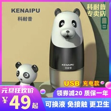 科耐普mo能充电感应tw动宝宝自动皂液器抑菌洗手液