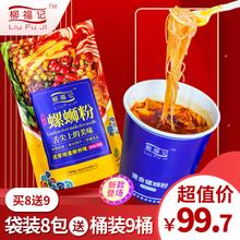 【顺丰mo日发】柳福tw广西风味方便速食袋装桶装组合装