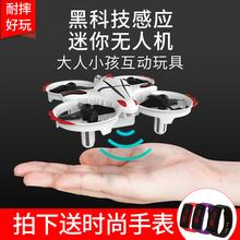 感应飞mo器四轴迷你tw浮(小)学生飞机遥控宝宝玩具UFO飞碟男孩