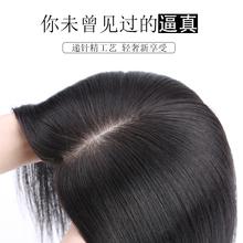 假发女mo递针一片式cl顶补发片真发发顶补发遮白发假发片女