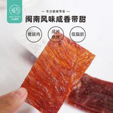 米惦 | mo�C了换了件tl零食肉干特产 有点硬但越嚼越香