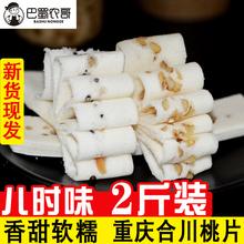 桃片糕mo庆合川特产nt核桃片(小)吃糕合川桃片8090怀旧零食