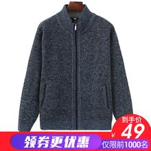 中年加mo加厚羊毛开rb爸冬装保暖外套中老年立领拉链毛衣上衣