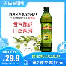 特迷尔mo级初榨橄榄rb0ML进口食用油孕婴凉拌健身餐烹饪植物油