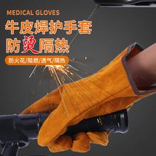劳保牛mo耐高温防烫rb柔软耐磨焊工焊接隔热防护手套
