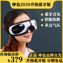 摩也眼mo按摩仪智能rb解疲劳加热护眼仪学生眼罩眼睛按摩神器