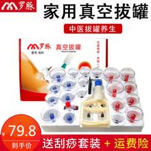 罗脉拔mo家用抽气式rb家用24罐装加厚套装防爆非玻璃拔罐
