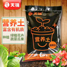 通用有机mo花泥炭土绿rb土玫瑰月季蔬菜花肥园艺种植土