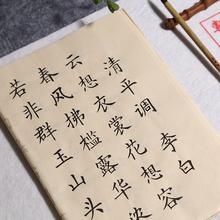 中楷初mo入门心经书rb欧体楷书练字专用描红宣纸套装